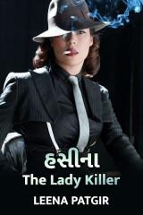 હસીના - the lady killer by Leena Patgir in Gujarati