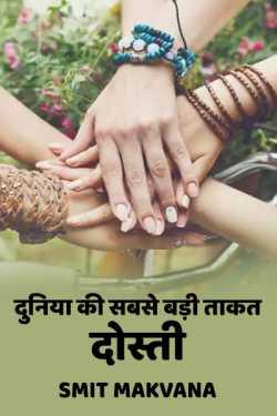 Duniya ki sabse badi taakat dosti by Smit Makvana in Hindi