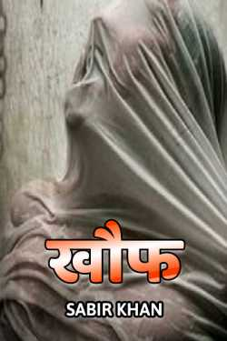 खौफ by SABIRKHAN in :language