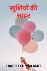 खुशियों की आहट by Harish Kumar Amit in Hindi
