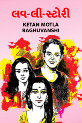 લવ-લી-સ્ટોરી by ketan motla raghuvanshi in Gujarati