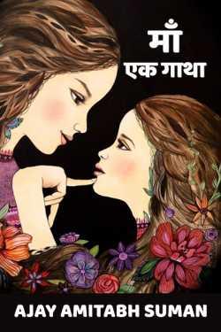 Ajay Amitabh Suman द्वारा लिखित माँ: एक गाथा बुक  हिंदी में प्रकाशित