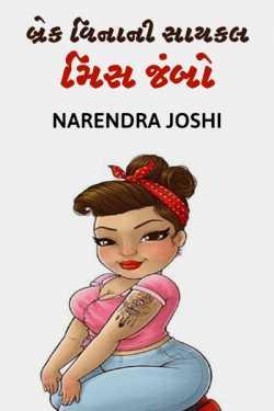 બ્રેક વિનાની સાયકલ by Narendra Joshi in :language