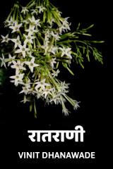 रातराणी.... by Vinit Rajaram Dhanawade in Marathi