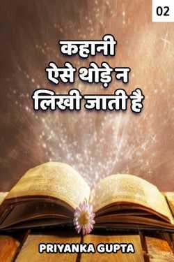 Kahani aise thode n likhi jati hai - 2 by प्रियंका गुप्ता in Hindi