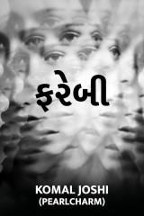 ફરેબી by Komal Joshi Pearlcharm in Gujarati