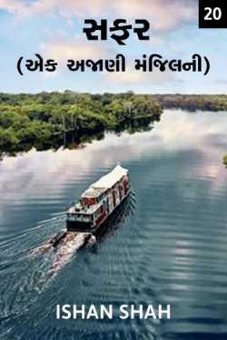 Safar - 20 - Last Part by Ishan shah in Gujarati