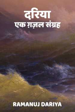 DARIYA by Ramanuj Dariya in Hindi