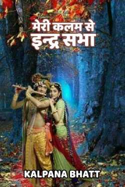 From my pen - Indra sabha by Kalpana Bhatt in Hindi