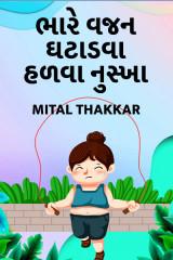 ભારે વજન ઘટાડવા હળવા નુસ્ખા દ્વારા Mital Thakkar in Gujarati