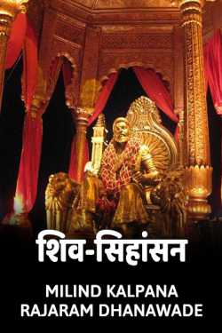 शिव-सिहांसन by MILIND KALPANA RAJARAM DHANAWADE in :language