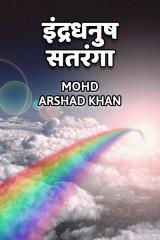 इंद्रधनुष सतरंगा by Mohd Arshad Khan in Hindi