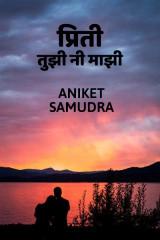 Aniket Samudra profile