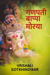 गणपती बाप्पा मोरया द्वारा Vrishali Gotkhindikar in Marathi