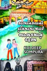 કાલ્પનિકતા ની દુનિયામાં જાદુઈ આત્મકથા નું રહસ્ય by Kuldeep Sompura in Gujarati