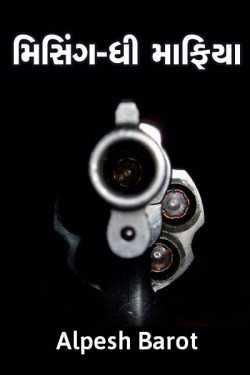 Missing - The Mafia story - 1 by Alpesh Barot in Gujarati