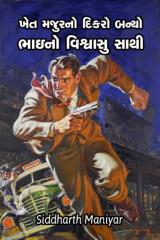 ખેત મજુરનો દિકરો બન્યો ભાઇનો વિશ્વાસુ સાથી દ્વારા Siddharth Maniyar in Gujarati