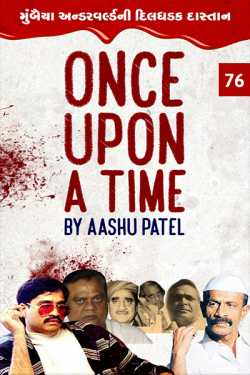 Once Upon a Time - 76 by Aashu Patel in Gujarati