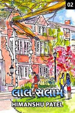 Laal salaam - 2 by Himanshu Patel in Gujarati
