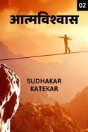Sudhakar Katekar यांनी मराठीत आत्मविश्वास - 2