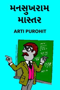 Mansukhram master by Arti Purohit in Gujarati