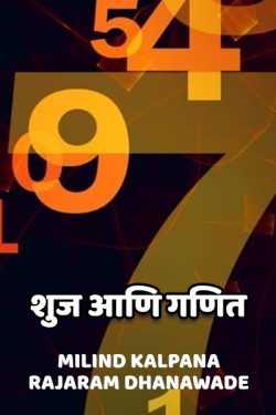 SHOES AANI GANIT by MILIND KALPANA RAJARAM DHANAWADE in Marathi