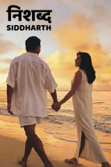 निशब्द by Siddharth in Marathi