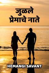 जुळले प्रेमाचे नाते by Hemangi Sawant in Marathi