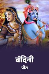 बंदिनी.. by प्रीत in Marathi
