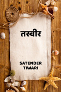 तस्वीर by Satender_tiwari_brokenwordS in Hindi