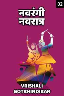 Navrangi Navratra - 2 by Vrishali Gotkhindikar in Marathi