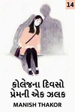 Collage na divaso - Prem ni ek zalak - 14 by મનીષ ઠાકોર પ્રણય in Gujarati