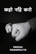 Snehal malaviya द्वारा लिखित  कहो  नहि  करो बुक Hindi में प्रकाशित