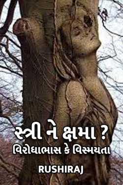 Stree ne kshama by rushiraj in Gujarati