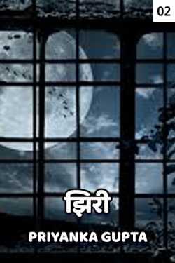 Ziri - 2 by प्रियंका गुप्ता in Hindi