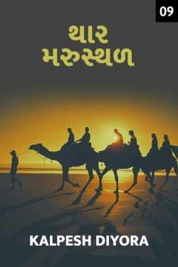 Thar Mrusthal - 9 by kalpesh diyora in Gujarati