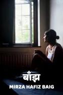 बाँझ by Mirza Hafiz Baig in Hindi