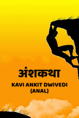 अंशकथा by Kavi Ankit Dwivedi Anal in Hindi
