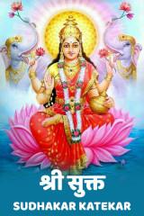 श्री सुक्त by Sudhakar Katekar in Marathi