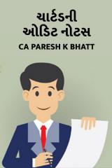ચાર્ટડ ની ઓડિટ નોટસ by Ca.Paresh K.Bhatt in Gujarati