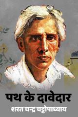 पथ के दावेदार द्वारा  Sarat Chandra Chattopadhyay in Hindi
