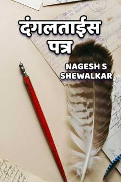 Dangaltais patra by Nagesh S Shewalkar in Marathi
