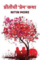 प्रीतीची 'प्रेम'कथा by Nitin More in Marathi