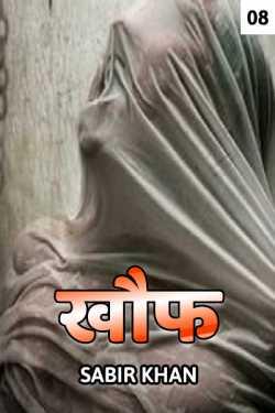 Khouff - 8 by SABIRKHAN in Hindi