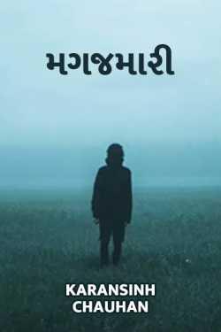Magajmari by karansinh chauhan in Gujarati