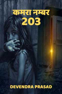 Room number - 203 by Devendra Prasad in Hindi