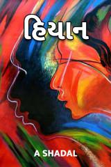 હિયાન by Alish Shadal in Gujarati
