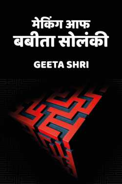 Meking of Babita Solanki by Geeta Shri in Hindi
