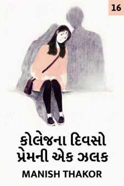 Collage na divaso - Prem ni ek zalak - 16 by મનીષ ઠાકોર પ્રણય in Gujarati