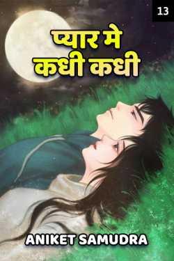 Pyar mein.. kadhi kadhi - 13 by Aniket Samudra in Marathi